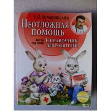 Книга 365 советов на первый год жизни вашего ребенка купить-книги доктора Комаровского