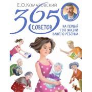 Книга 365 советов доктора Комаровского Новинка 2018 года