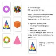 Карточки Домана Парочки Фигура и Предмет