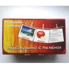 Вундеркинд с пеленок Подарочный набор Чемоданчик с фактами Карточки Домана 2019