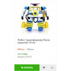 Игрушки Poli Robocar Silverlit оригинал Новинки 2016