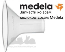 Запчасти для молокоотсоса Medela