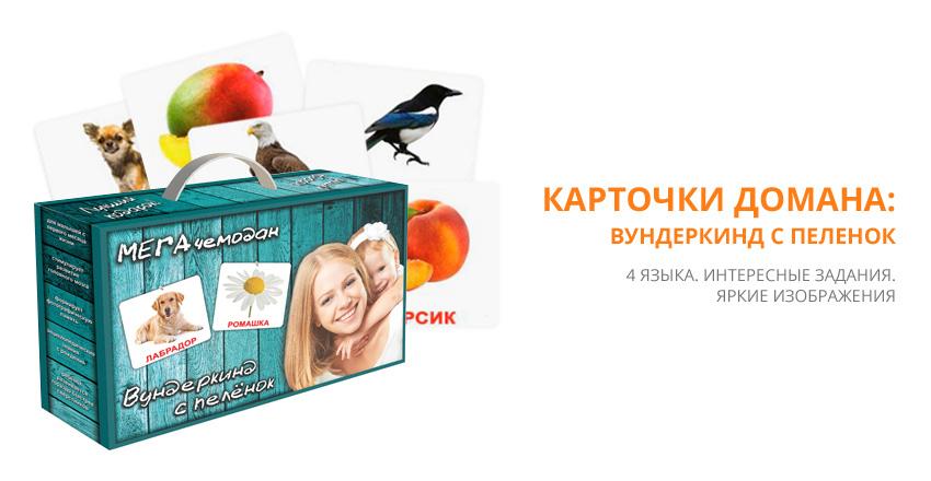 Карточки Домана Вундеркинд с пеленок Украина