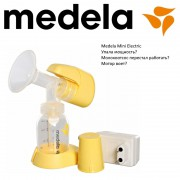 Medela Mini Electric ремонт