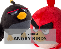 Игрушки Angry Birds