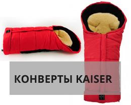Конверты на натуральной овчине Kaiser