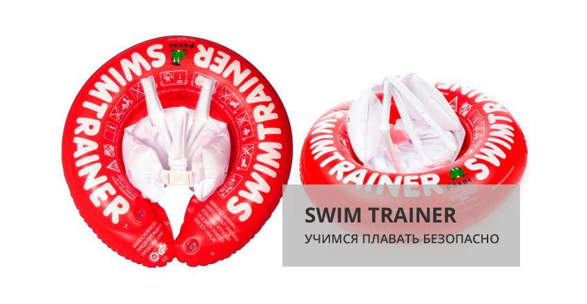 Круг для плавания Swimtrainer оригинал