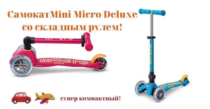 Складной самокат Mini Micro Deluxe Foldable