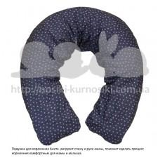 Подушка для беременных и кормления Anita о150 темно синий