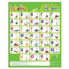 Говорящая азбука ЗНАТОК Весела абетка украинский язык