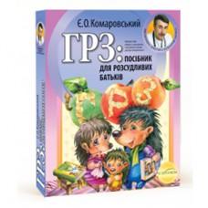 ГРЗ -посібник для розсудливих батьків - твердий перетин