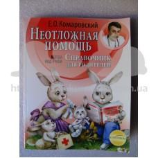 Справочник для родителей Всегда под рукой Неотложная помощь Комаровский мягкий переплет
