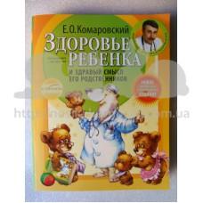 Здоровье ребенка и здравый смысл его родственников ЕО Комаровский мягкий переплет