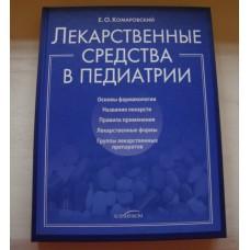 Лекарства в педиатрии Справочник Врача Комаровский