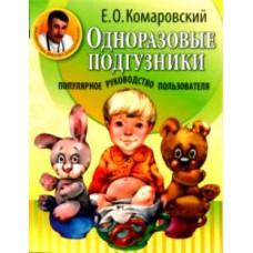 Книга Одноразовые подгузники Е О Комаровский