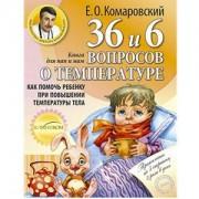 Книга о температуре 36и6 Комаровский