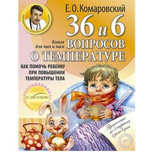 https://nosiki-kurnosiki.com.ua/image/cache/data/Komarovskij/komarovskiy-kniga-36i6-500x500-product_popup.jpg