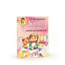 Книга От кашля Е О Комаровский