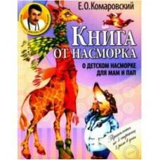 Книга от насморка Е О Комаровский