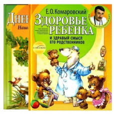 Подарочный набор Лучший подарок для мамы Е О Комаровский