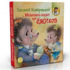 Маленькие сказки про ёжиков Комаровский