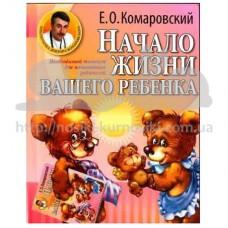 Комаровский Е.О. Начало жизни вашего ребенка