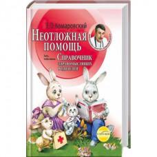 Книга Неотложная помощь Комаровский твердый переплет