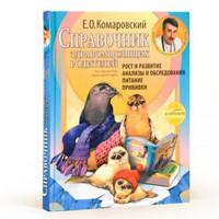 Справочник здравомыслящих родителей Рост и развитие Е О Комаровский