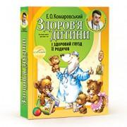 Здоров'я дитини і здоровий глузд її родичів Є.О.Комаровский