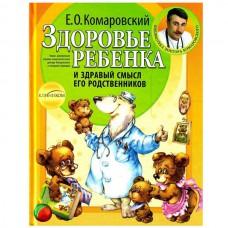 Здоровье ребенка и здравый смысл его родственников ЕО Комаровский - твердый переплет
