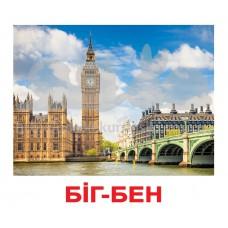 Комплект карточек Домана Визначні місця світу украинский язык