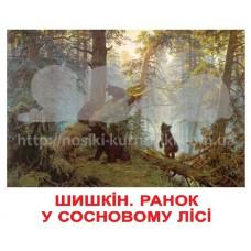 Комплект карточек Домана Шедеври Художників украинский язык