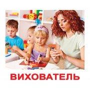 Комплект карточек Домана Професії украинский язык