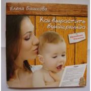 Книга Как вырастить вундеркинда Е Башковой Вундеркинд с пеленок