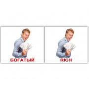 Карточки Домана Прилагательные Adjectives мини 80 русск англ