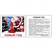 Карточки Домана Праздники с фактами мини 40 русск