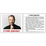 Карточки Домана Выдающиеся личности с фактами мини 40 русск