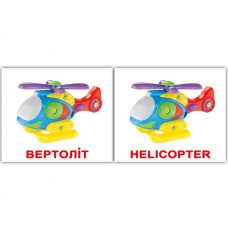 Карточки Домана Іграшки Toys мини 40 Укр Англ