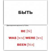Карточки Домана Irregular verbs 120 глаголов