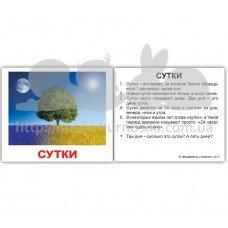 Карточки Домана Времена года с фактами мини 40 русск