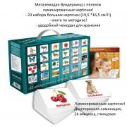 Мегачемодан Вундеркинд с пеленок ламинированные карточки