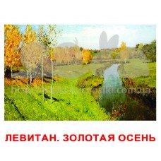 Карточки Домана Шедевры художников ламинированные