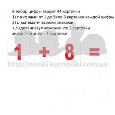 Мини карточки Домана украинские Цифри 44 шт