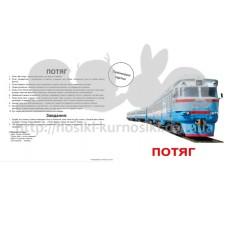 Карточки Домана Транспорт ламинированные украинские