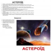 Карточки Домана Космос ламинированные