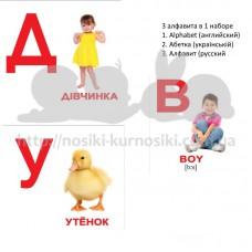 Карточки Домана 3 алфавита