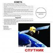Карточки Домана Космос ламинированные русс