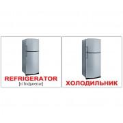 Карточки Домана Бытовая техника Electronics мини 40 украинский английский
