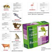 Світ тварин ламинированные карточки Домана