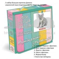 Моя перша валізакарточки Домана украинский